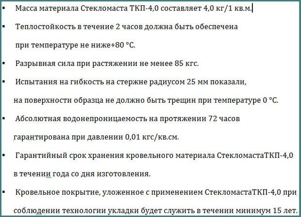 Стекломаст ТКП 4.0, технические характеристики, обзор-1