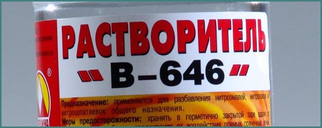 Растворитель 646, цена за 1 литр, области применения