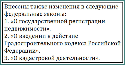 Дачная амнистия после 1 марта 2018 года, анализ-1