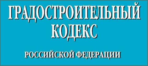 Ст. 49 градостроительного кодекса РФ, действующая редакция на 2018 год, анализ