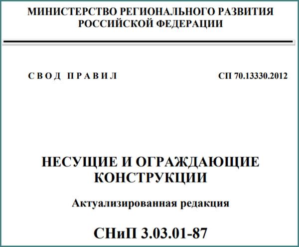 Статус на 2019 год СП 70.13330 2012, новое, обзор