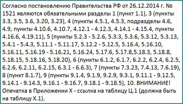 Статус на 2019 год СП 70.13330 2012, новое, обзор-4