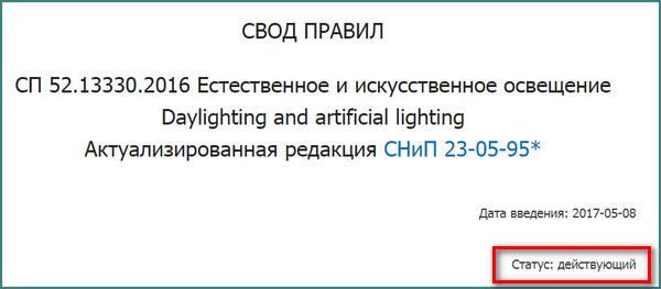 Статус СП 52.13330 2011 на 2019 год, анализ-1