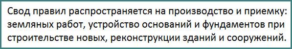 Статус на 2019 год СП 45.13330 2012, аналитика