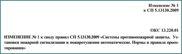 Статус СП 5.13130 2009 на 2019 год, обзор