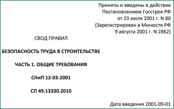 Статус СП 49.13330 2010 на 2019 год, анализ
