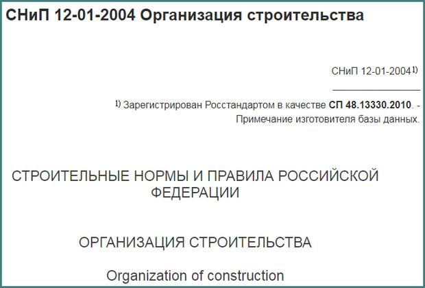 Статус на 2019 год СНиП 12-01-2004