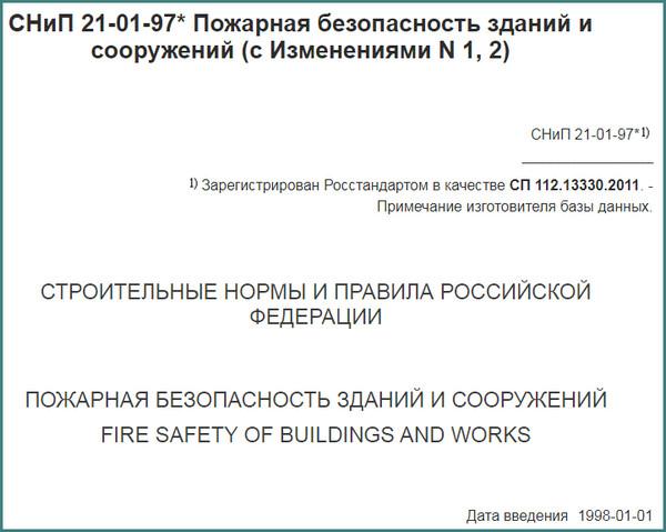 СНиП 21-01-97 - статус на 2019 год